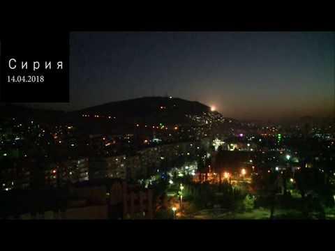 Cирия 14.04.18 ПВО сбило ракету