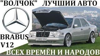 видео История марки Mercedes