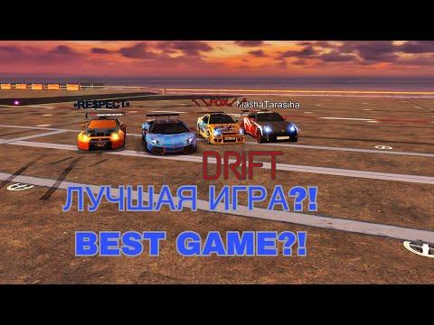 Лучшая ОНЛАЙН ДРИФТ игра на телефон! Best ONLINE DRIFT Game For Mobile! IOS/Android.