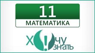 Видеоурок 11 по Математике Подготовка к ГИА 2012
