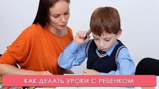 Смотреть видео что такое делать уроки