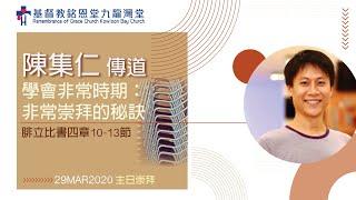 Publication Date: 2020-05-05 | Video Title: 基督教銘恩堂九龍灣堂3月29日主日崇拜
