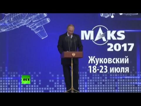 Владимир Путин на открытии международного аэрокосмического салона МАКС-2017