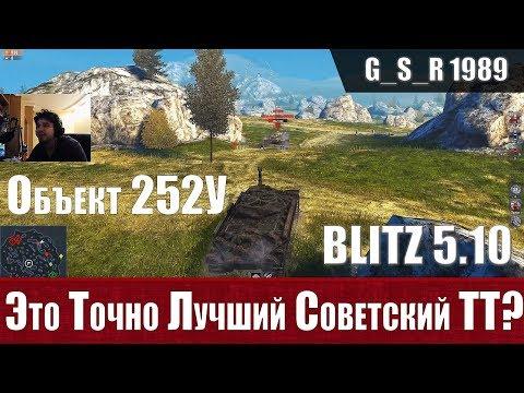 WoT Blitz - Премиум танк Объект 252У. Не такой как в ББ - World of Tanks Blitz (WoTB)