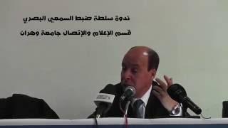 ندوة سلطة الضبط في الجزائر جامعة وهران
