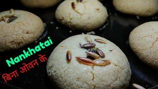Nankhatai Recipe in Microwave   Eggless Nankhatai Biscuits मेरठ की मशहूर नानखटाई