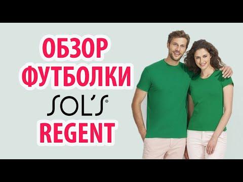 Обзор футболки Sol's REGENT (Футболки Оптом)