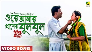 Ore Amar Praner Bulbul | Jhinuk Mala | Bengali Movie Song | Sabina Yasmin, Andrew Kishore
