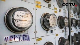 [中国新闻] 蔡当局被质疑冻涨电价换选票 | CCTV中文国际