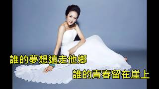 Zou Tian Ya 走天涯