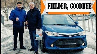 Обман в автосалоне Новосибирска! Fielder 2015 уехал в Улан-Удэ! ( Отзывы о РДМ-Импорт )