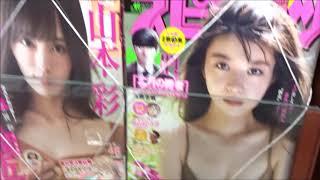 週刊ビッグコミックスピリッツ 2018年46号 馬場ふみか シェアOK お気軽...