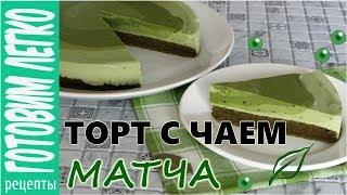 Торт с чаем Матча. Японский зелёный чай Матча