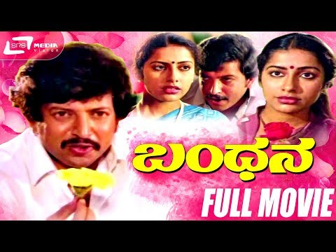 Bandhana – ಬಂಧನ | Kannada Full HD Movie | FEAT. Vishnuvardhan, Suhasini
