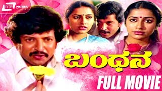Bandhana – ಬಂಧನ | Kannada Full Movie | FEAT. Vishnuvardhan, Suhasini