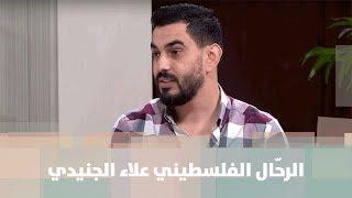 الرحّال الفلسطيني علاء الجنيدي