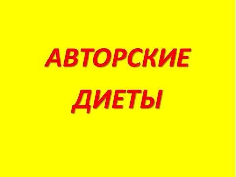 Диета от Ники Белоцерковской