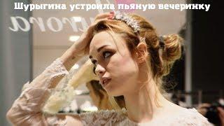 Диана Шурыгина устроила пьяный девичник