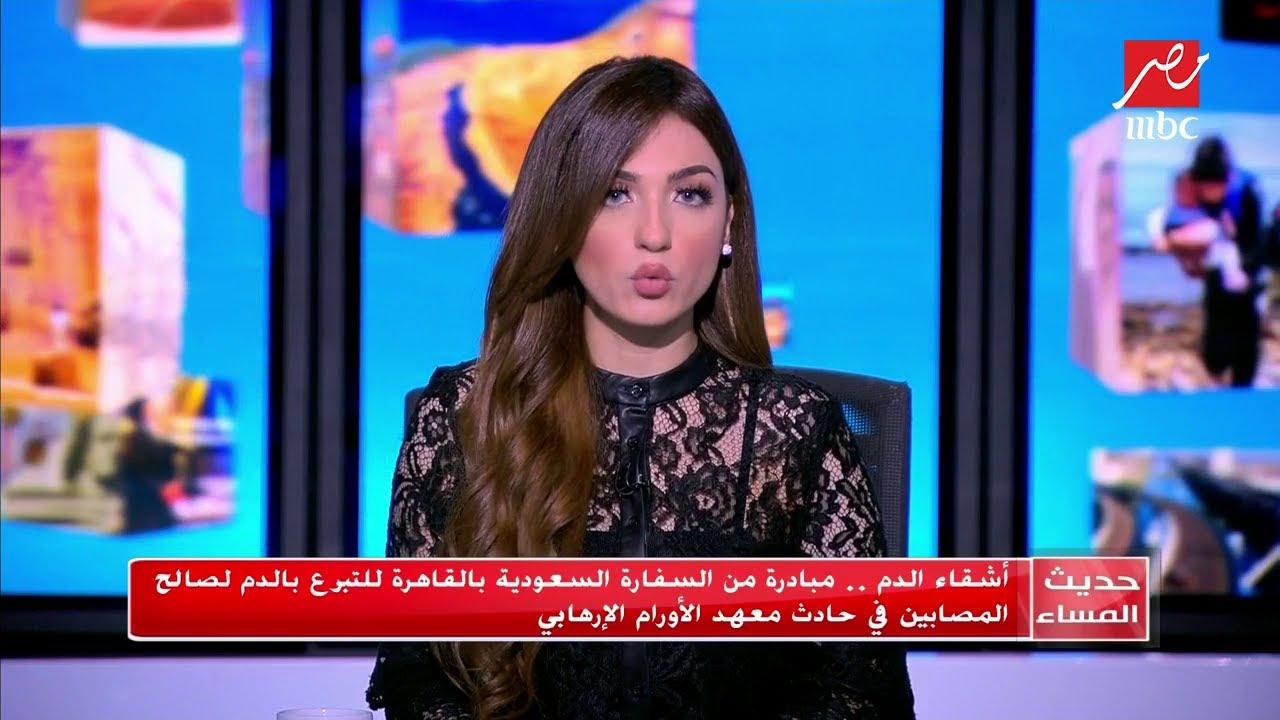 أشقاء الدم .. مبادرة من السفارة السعودية بالقاهرة للتبرع بالدم لصالح المصابين في حادث معهد الأورام
