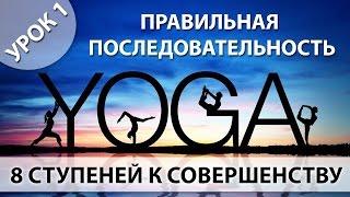 Йога для начинающих, Урок 1 - Последовательность в практике йоге
