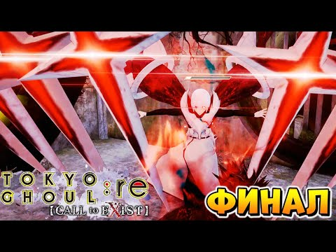 ФИНАЛ - КАНЕКИ КЕН ПРОТИВ ФУРУТЫ - ТОКИЙСКИЙ ГУЛЬ НА ПК #8 (Tokyo Ghoul Re Call To Exist)