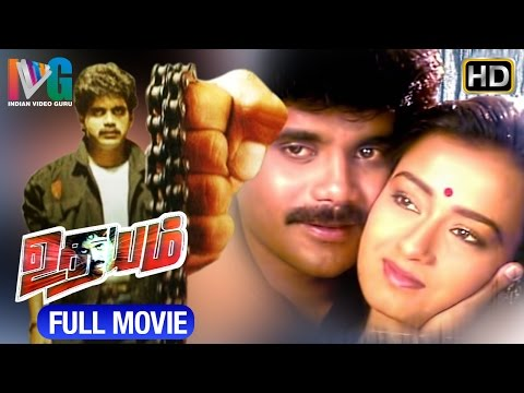 Udhayam Tamil Full Movie HD | Nagarjuna | Amala | RGV | Ilayaraja | Shiva Telugu | Indian Video Guru: Udhayam / Udayam Tamil Full Movie HD on Indian Video Guru, featuring Nagarjuna, Amala, Raghuvaran. Dubbed from Telugu movie Shiva. Directed by RGV / Ram Gopal Varma and Ilayaraja composed music.  Udhayam movie also stars JD Chakravarthy, Tanikella Bharani, Paresh Rawal and Uttej among others. The movie is produced by Akkineni Venkat.  Synopsis:  JD (JD Chakravarthy) is a student leader, who is the president of the Student Union at the college. He is also the lowest rung in a gang ladder that reaches through Ganesh, the local goon, to Bhavani (Raghuvaran). Bhavani uses this network to provide political muscle to the local politician Tilak Dhari (Paresh Rawal).  Shiva (Nagarjuna) is a new student at college. He joins a small group of friends including Prakash (Raj Zutshi) and Asha (Amala). JD is known to cause petty troubles. JD provokes Nagarjuna. Watch the full movie to find out what happens next. Cast & Crew:  Nagarjuna Akkineni is famous for his acting in movies like Ragada and Damarukam.  Amala Akkineni is known for her acting in movies like Shiva and Life Is Beautiful.  Tanikella Bharani is known for his acting in Baahubali and Manmadhudu movies.  Raghuvaran was popularly known for his antagonistic roles in movies like Basha and Shiva.  Ilayaraja / Ilaiyaraaja is a popular music composer, well known for his movies like Yevade Subramanyam and Shamitabh.  Ram Gopal Varma directed movies like Rowdy and Raktha Charitra.  Click here to watch:  Surya Tamil Super Hit Full Movies - https://goo.gl/1dPXLL   Tamil Super All Time Hit Movies HD - http://bit.ly/1f6QxCj   Subscribe us for more Full HD Movies - http://goo.gl/JfoS15  Indian Video Guru is the final destination for all Full Movies Online irrespective of language including Telugu, Tamil, Hindi, Malayalam, Kannada etc. Indian Video Guru / IVG covers movies across all genres from Old to the Latest, love to Action and Comedy to Sentiment.    Watch the best of Indian Cinema uploads right here!  Follow us on Facebook for more Indian Full Movies - https://www.facebook.com/IndianVideoGuru  Follow us on twitter for more updates - https://twitter.com/IndianVideoGuru   Also subscribe to https://www.youtube.com/indianvideoguru for latest full movies.  My Mango App Links: Google Play Store: https://goo.gl/LZlfHu  App Store: https://goo.gl/JHgg83