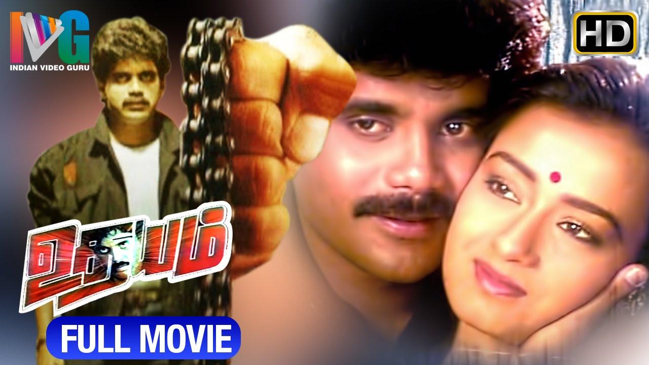 Udhayam Tamil Full Movie Hd Nagarjuna Amala Rgv Ilayaraja Shiva Telugu Indian Video Guru Youtube