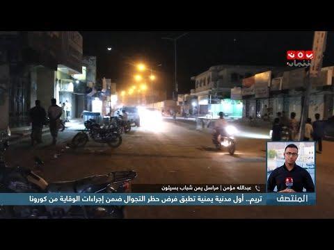 تريم .. أول مدينة يمنية تطبق فرض حظر التجوال ضمن إجراءات الوقاية من كورونا