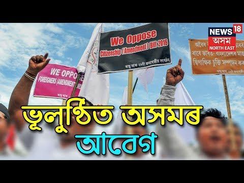 Assam Citizenship Amendment Bill হৈ পৰিল অসমৰ জনসাধাৰণৰ বাবে কাল