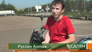 Автошкола. Мотоцикл(Автошкола Уфа-АвтоПрофи на канале БСТ., 2011-12-29T09:57:24.000Z)