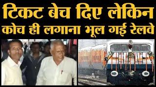 Jabalpur से New Delhi जाने वाली Train में Indian Railways एक पूरी बोगी लगाना भूल गई