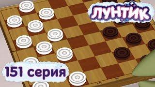 Лунтик и его друзья - 151 серия. Шашки