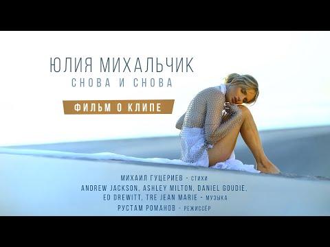 Юлия Михальчик — «Снова и снова» (Backstage)