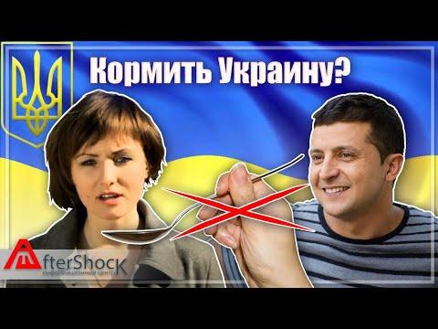 Почему все-таки России не следует кормить Украину | Aftershock.news