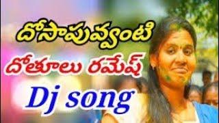 [Dosa puvvanti Dothulu] Holi Song Mix By (Dj Rahul Nizamabad)