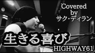 HIGHWAY61 - 生きる喜び