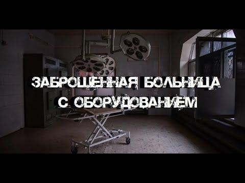 Заброшенная больница   Ночь в заброшенном роддоме   Нашли два странных морга