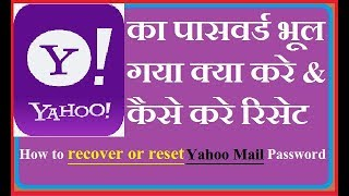 How to reset & Recover the Yahoo mail Password I Hindi I