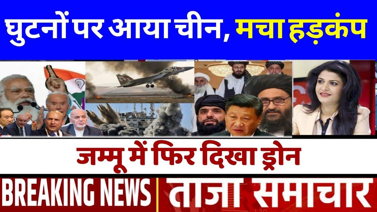 आज के मुख्य समाचार,1 august 2021 news,PM Modi News,1 अगस्त 2021,Modi,Ladakh,LAC,Yogi News,Jammu Live