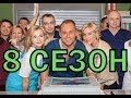 Склифосовский 8 сезон 1 серия - Дата выхода