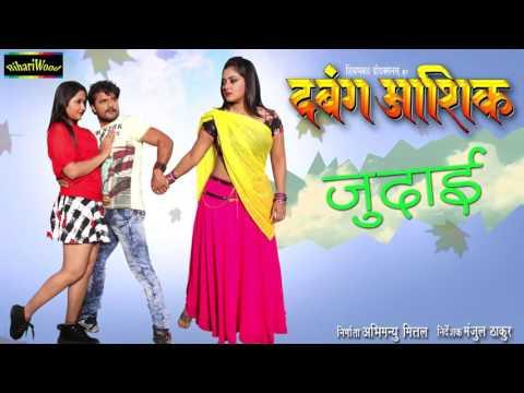 Judai || Khesari lal Yadav || Daband Aashiq ||Bhojpuri Sad Songs New 2016 || Bhojpuri New Songs