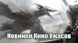 Новинки Кино Ужасов (Май 2019)
