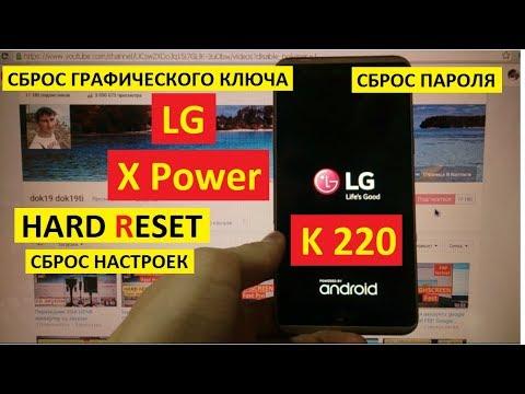 Hard reset LG X Power Сброс настроек LG K220