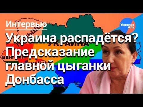 Что скажет о будущем Украины главная цыганка Донбасса?