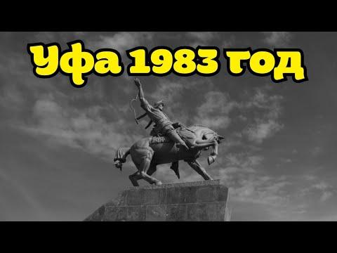 ГОРОД УФА БАШКОРТСТАН 1983 ГОД /UFA USSR