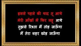 Isse Pehle Ke Yaad Tu Aaye - Karaoke - Nazrana - Kishore Kumar