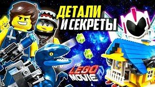 LEGO Фильм 2 все наборы 2019