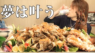 【大食い】長年の夢が叶った~総重量8㎏の渡り蟹&伊勢海老を漬け込むあの料理~|/谷やん谷崎鷹人