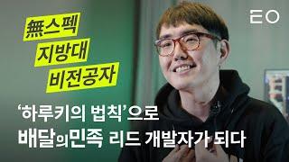 #26 지방대 개발 비전공자가 배달의민족 리드 개발자가 되기까지