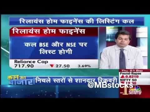 MBstocks | Avinash Gorakshakar on Reliance  Home Finance Listing